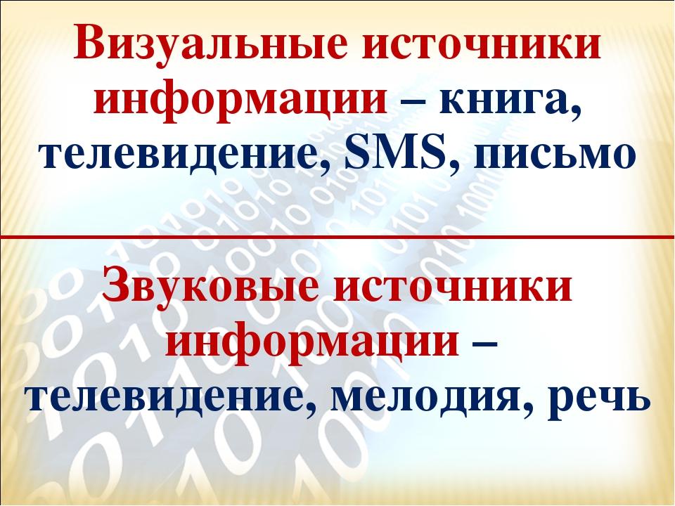 Визуальные источники информации – книга, телевидение, SMS, письмо Звуковые ис...