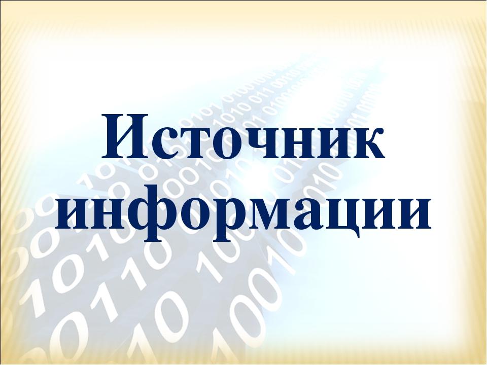 Источник информации