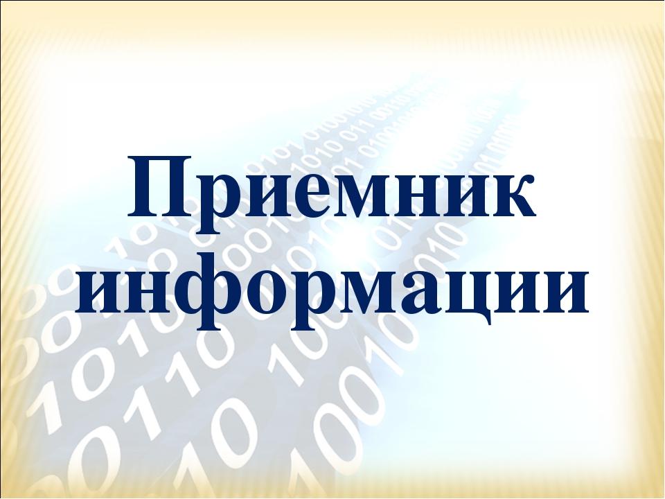 Приемник информации