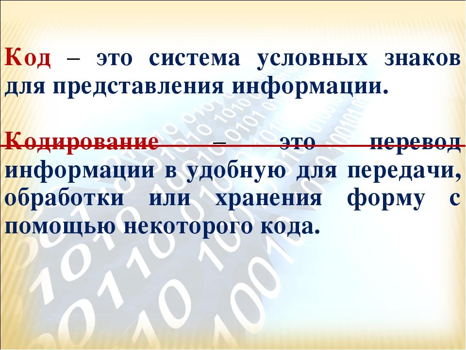 Код – это система условных знаков для представления информации. Кодирование –...