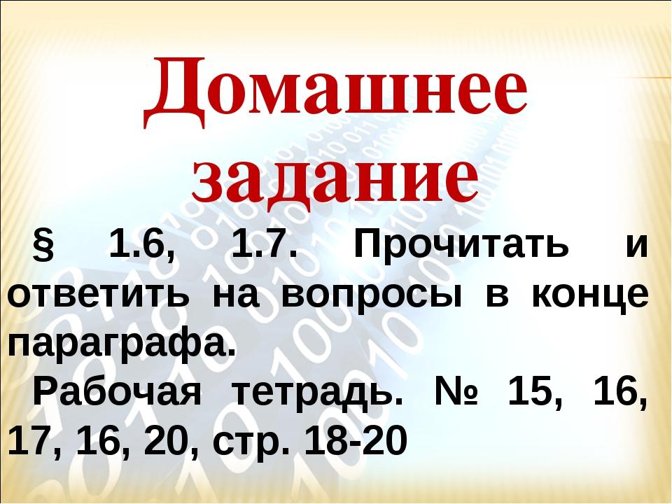 Домашнее задание § 1.6, 1.7. Прочитать и ответить на вопросы в конце параграф...