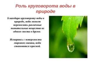 Роль круговорота воды в природе Благодаря круговороту воды в природе, вода мо