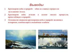 Выводы Круговорот воды в природе - один из главных процессов на планете Земля