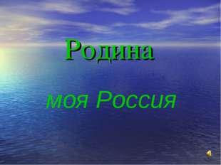 Родина моя Россия