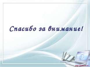 Спасибо за внимание! http://pedsovet.su/