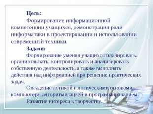 Цель: Формирование информационной компетенции учащихся, демонстрация роли и