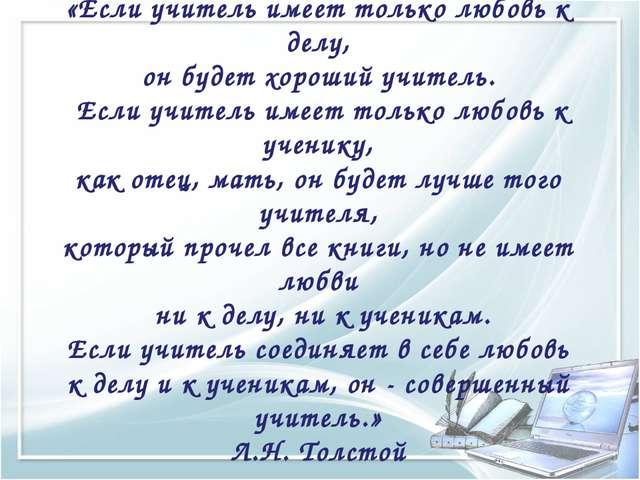«Если учитель имеет только любовь к делу, он будет хороший учитель. Если учит...
