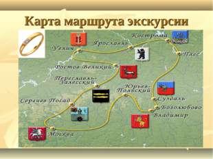 Карта маршрута экскурсии