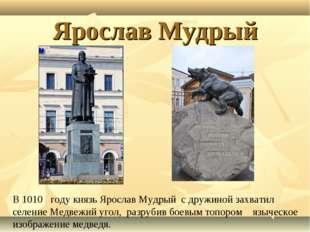 Ярослав Мудрый В 1010 году князь Ярослав Мудрый с дружиной захватил селение М