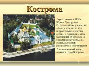 Кострома Город основан в 1152 г. Юрием Долгоруким . Из летописей мы узнаем, ч