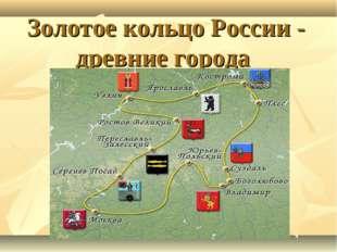 Золотое кольцо России - древние города