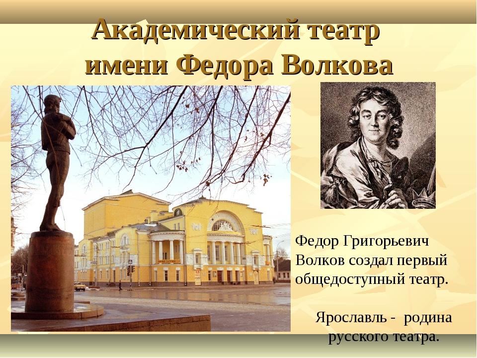 Академический театр имени Федора Волкова Федор Григорьевич Волков создал перв...