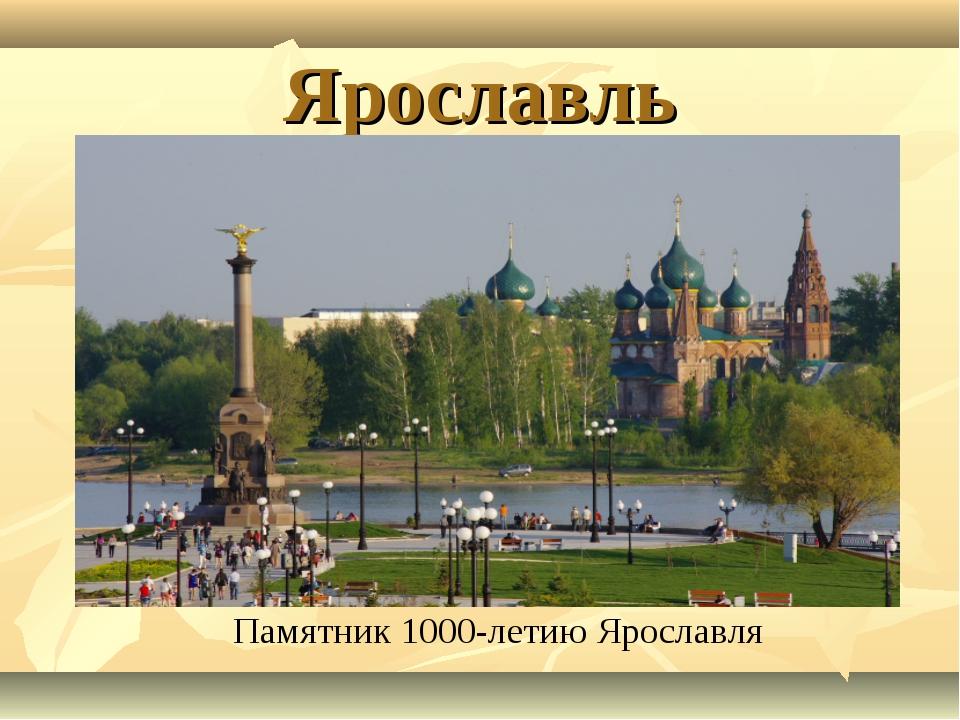 Ярославль Памятник 1000-летию Ярославля