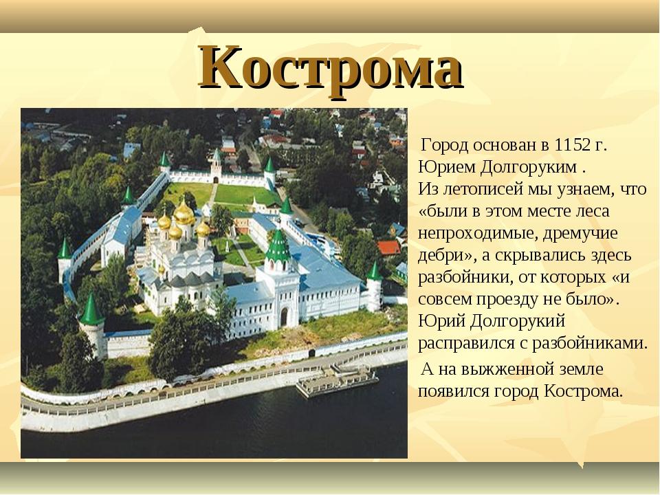 Кострома Город основан в 1152 г. Юрием Долгоруким . Из летописей мы узнаем, ч...