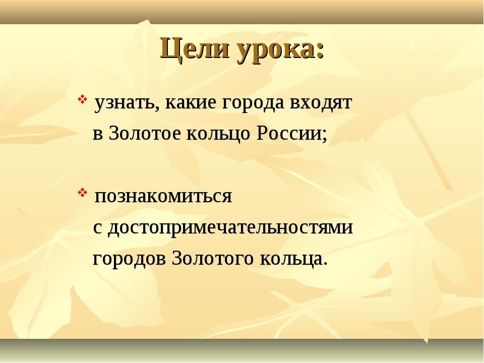 Цели урока: узнать, какие города входят в Золотое кольцо России; познакомитьс...