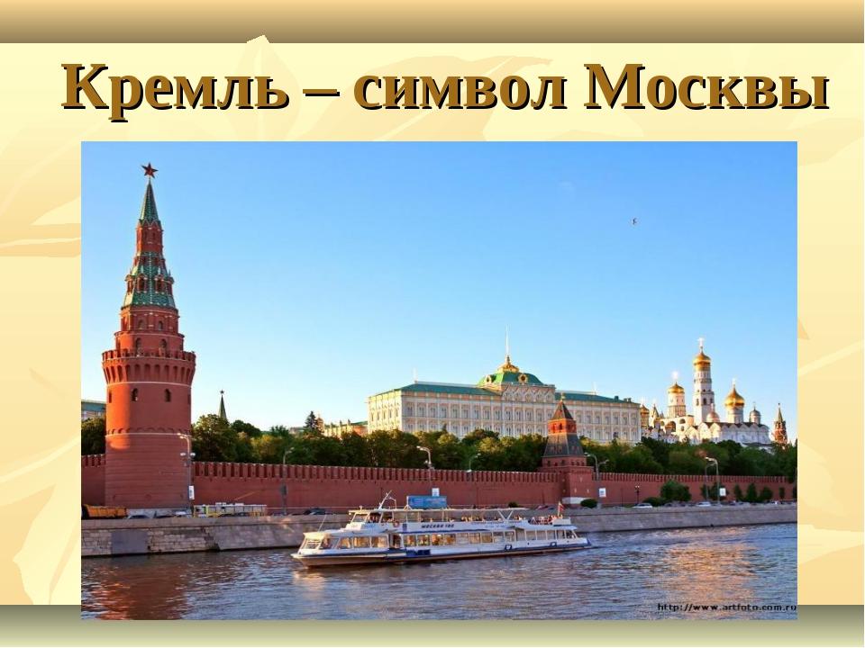 Кремль – символ Москвы