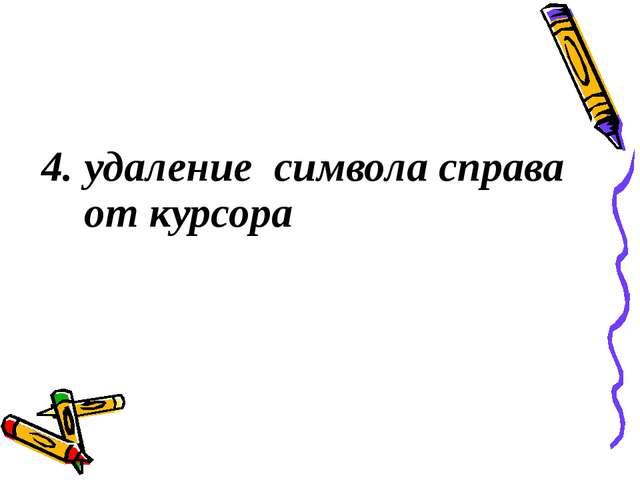 4. удаление символа справа от курсора
