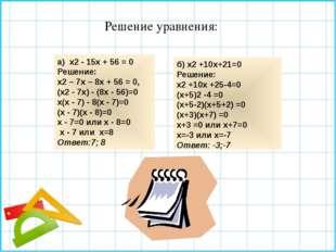 б) x2 +10x+21=0 Решение: x2 +10x +25-4=0 (x+5)2 -4 =0 (x+5-2)(x+5+2) =0 (x+3)