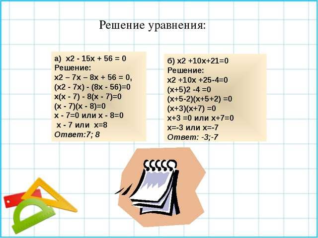 б) x2 +10x+21=0 Решение: x2 +10x +25-4=0 (x+5)2 -4 =0 (x+5-2)(x+5+2) =0 (x+3)...