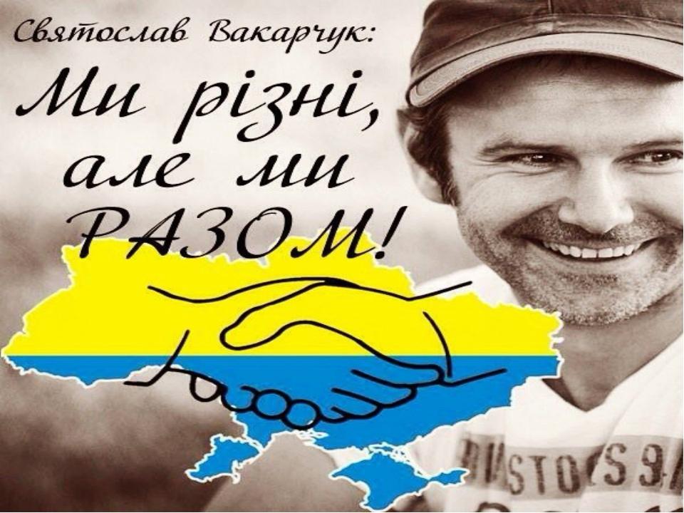 Це українська