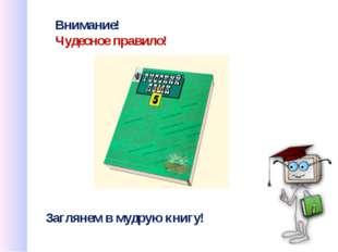 Заглянем в мудрую книгу! Внимание! Чудесное правило!