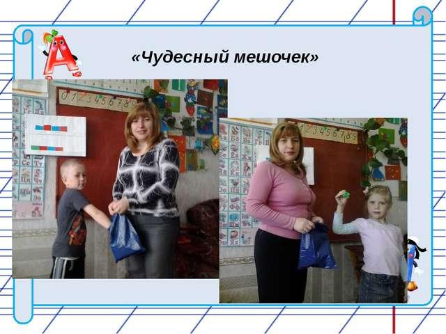 «Чудесный мешочек» http://nsportal.ru/user/60790