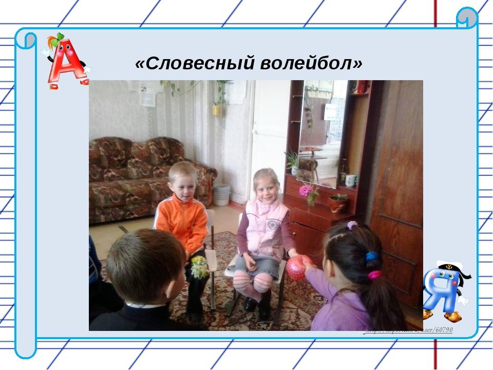 «Словесный волейбол» http://nsportal.ru/user/60790