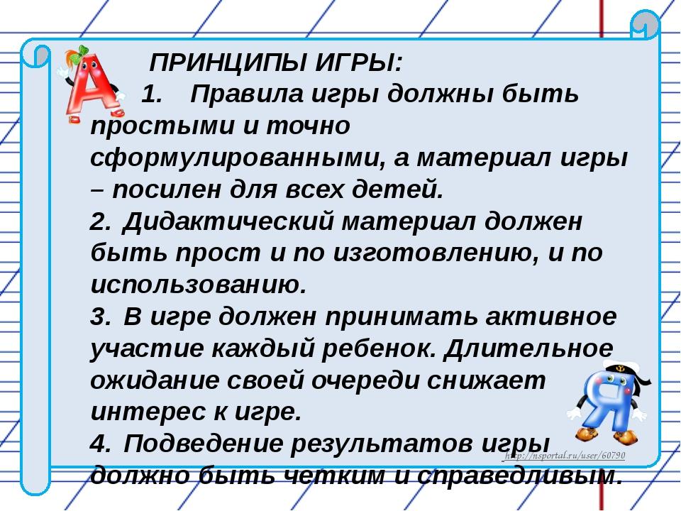 ПРИНЦИПЫ ИГРЫ: 1.Правила игры должны быть простыми и точно сформулированным...
