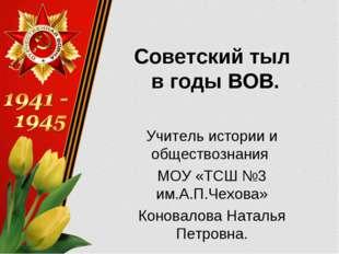 Советский тыл в годы ВОВ. Учитель истории и обществознания МОУ «ТСШ №3 им.А.П