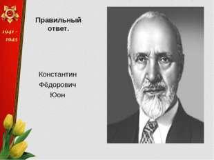 Правильный ответ. Константин Фёдорович Юон