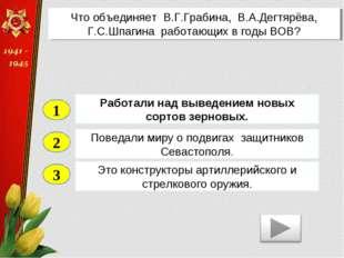 2 3 Поведали миру о подвигах защитников Севастополя. Это конструкторы артилле