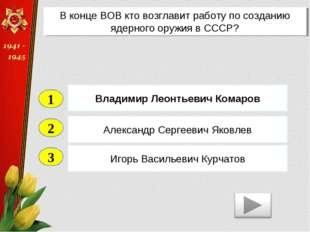 2 3 Александр Сергеевич Яковлев Игорь Васильевич Курчатов Владимир Леонтьевич