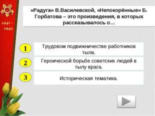 2 3 Героической борьбе советских людей в тылу врага. Историческая тематика. Т