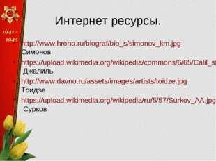 Интернет ресурсы. http://www.hrono.ru/biograf/bio_s/simonov_km.jpg Симонов ht