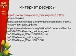 Интернет ресурсы. http://rusarmy.com/pvo/pvo_vsk/images/p-15.JPG радиолокатор