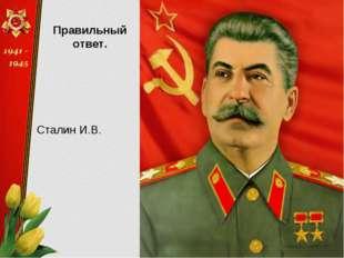 Правильный ответ. Сталин И.В.
