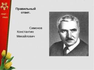Правильный ответ. Симонов Константин Михайлович