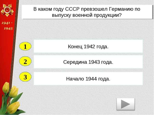 2 3 Середина 1943 года. Начало 1944 года. Конец 1942 года. 1 В каком году ССС...