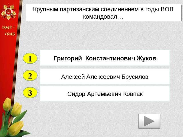 2 3 Алексей Алексеевич Брусилов Сидор Артемьевич Ковпак Григорий Константинов...