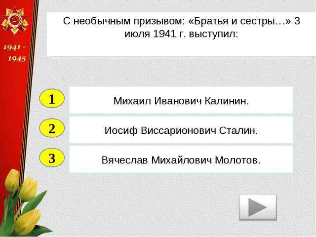 2 3 Иосиф Виссарионович Сталин. Вячеслав Михайлович Молотов. Михаил Иванович...
