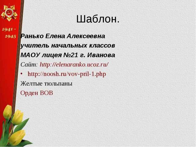 Шаблон. Ранько Елена Алексеевна учитель начальных классов МАОУ лицея №21 г. И...