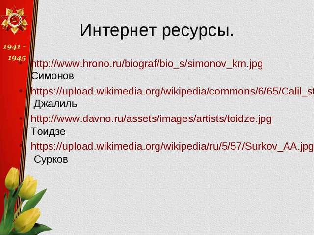 Интернет ресурсы. http://www.hrono.ru/biograf/bio_s/simonov_km.jpg Симонов ht...