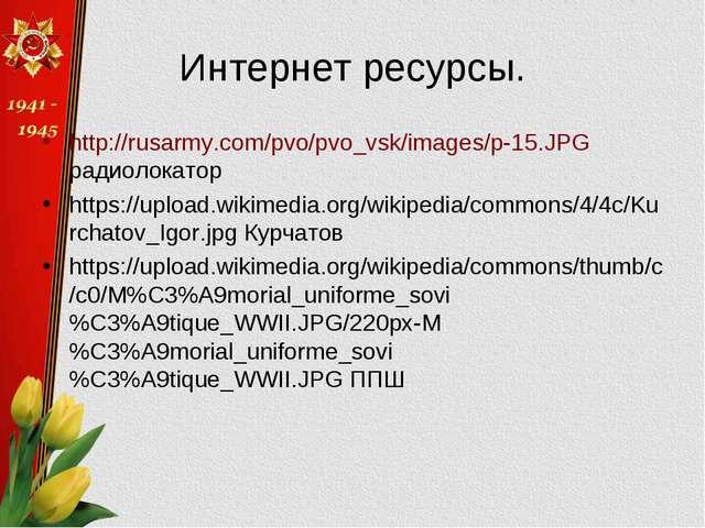 Интернет ресурсы. http://rusarmy.com/pvo/pvo_vsk/images/p-15.JPG радиолокатор...