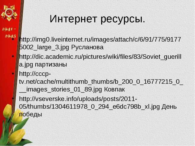Интернет ресурсы. http://img0.liveinternet.ru/images/attach/c/6/91/775/917750...