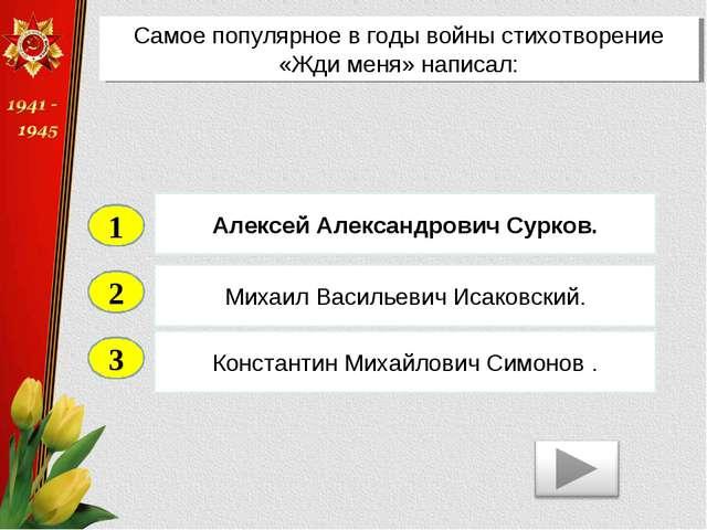 2 3 Михаил Васильевич Исаковский. Константин Михайлович Симонов . Алексей Але...