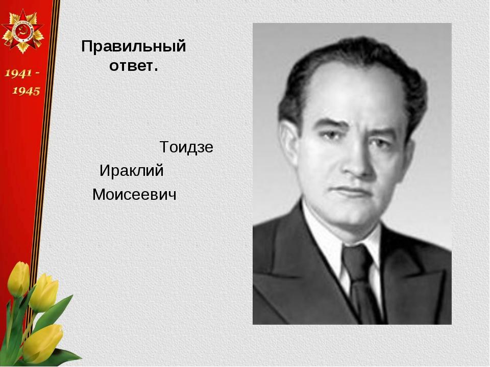 Правильный ответ. Тоидзе Ираклий Моисеевич