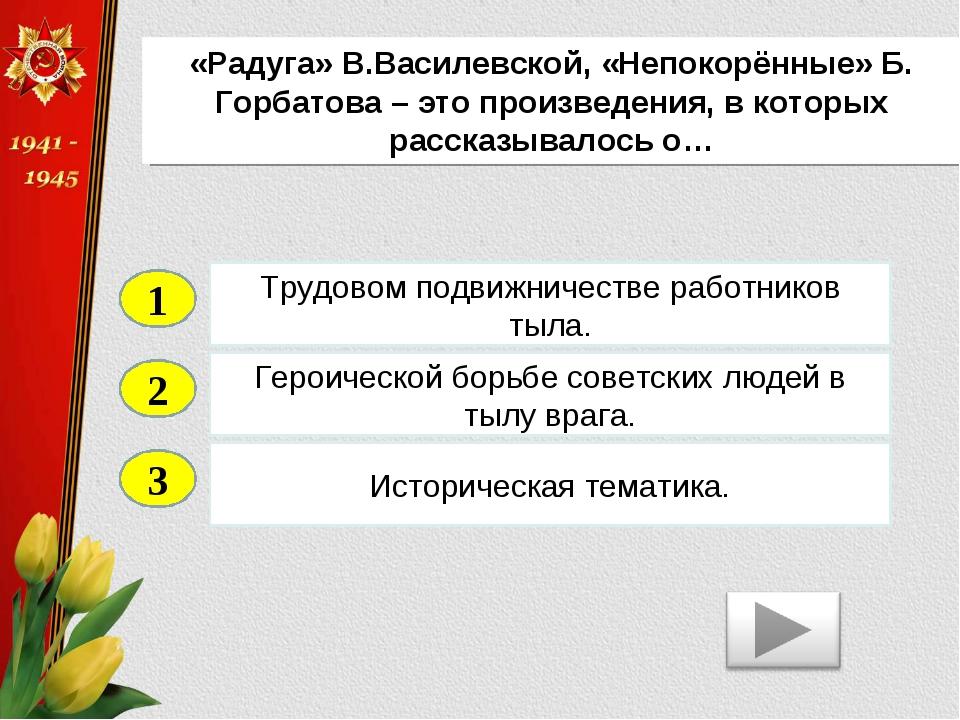 2 3 Героической борьбе советских людей в тылу врага. Историческая тематика. Т...