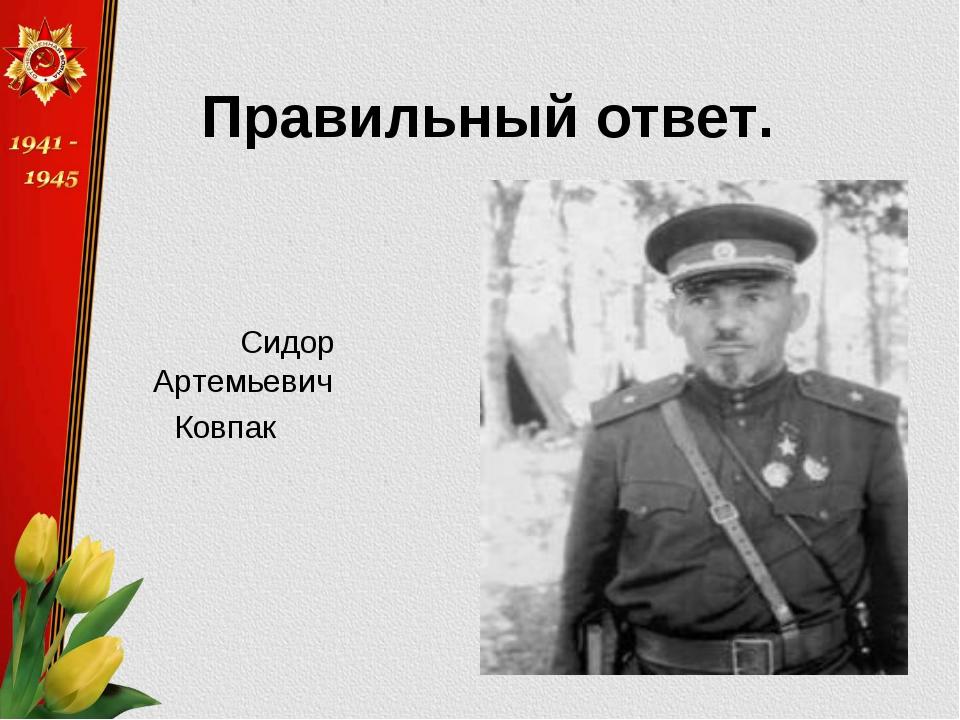 Правильный ответ. Сидор Артемьевич Ковпак