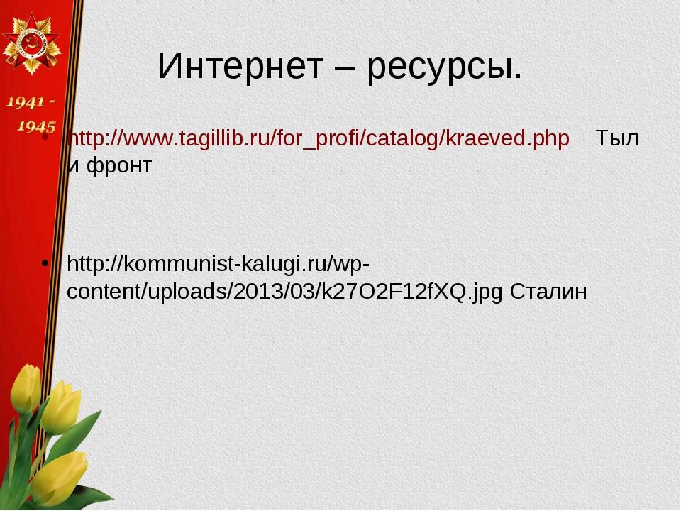 Интернет – ресурсы. http://www.tagillib.ru/for_profi/catalog/kraeved.php Тыл...