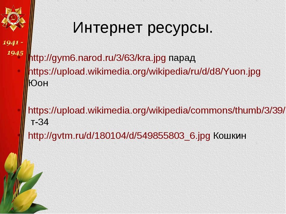 Интернет ресурсы. http://gym6.narod.ru/3/63/kra.jpg парад https://upload.wiki...